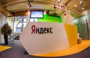 Яндекс стоимость