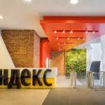 Сколько стоит компания Яндекс в 2018 году?